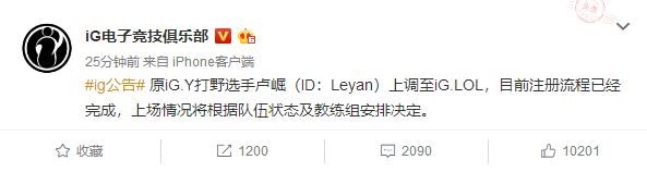 iG官宣:原二队打野Leyan正式加入一队