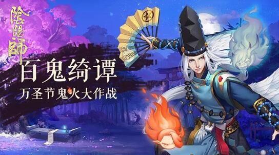《阴阳师》妖怪庆典大狂欢,携新服于万圣节前夜来袭!
